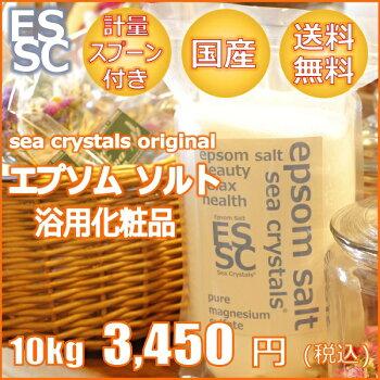 ヒロセの浴用化粧品エプソムソルトシークリスタルスは国内老舗メーカーです。化粧品認可を頂いていますのでロット番号で生産管理されています