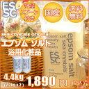 [あす楽] 道端アンジェリカさんご愛用品 国産 エプソムソルト シークリスタルス オリジナル 中容量4.4kg(2.2kg×2袋/…