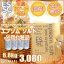 [あす楽] 道端アンジェリカさんご愛用品 国産 エプソムソルト シークリスタルス オリジナル 大容量 8.8kg(約58回分)【…