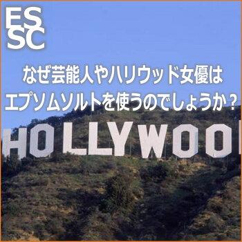 ハリウッドセレブの美しさキープの秘訣はエプソムソルト。みんな知ってるモデルタレントも大勢使ってるとブログやツイッターにも載っています。