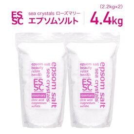 【おうち時間を心地よいバスタイムで】ローズマリー 4.4kg(2.2kg×2) 約28回分 国産 シークリスタルス エプソムソルト クエン酸配合 しっとり 弱酸性 計量スプーン付 バスソルト 入浴剤 epsom salt【送料無料!(北海道・九州・沖繩を除く)】