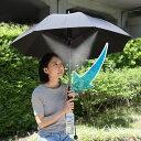 「ファンブレラ」サンコー【日傘 ミスト機能付き】ミストシャワー付【CFANBLWW】【送料無料】日傘 ファン 扇風機 涼し…