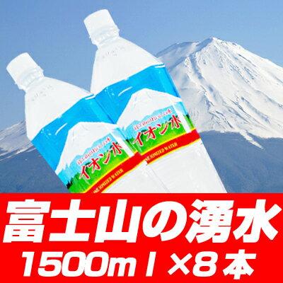 富士山麓のおいしい水【1500ml×8本入】 保存水 5年 非常用 災害用 ミネラルウォーター 1500ml 8本 富士山麓の保存水 富士山麓の水 災害 グッズ 水