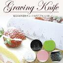 【お料理に欠かせない包丁が、とってもキュートになりました】GRAVING KNIFE「グレービング ナイフ」【224】 【ホワイト・タウンブラック・レシピ完売】...