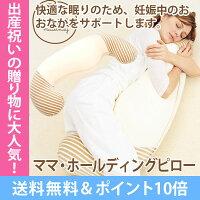 【マタニティクッション】ママホールディングピローカバー付き【MOGU】