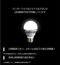 QLIGHTマルチ3キューライトマルチ3【SL-370-S】電球蛍光灯天井センサー人感節電自動ライトインテリアエコ工事不要照明