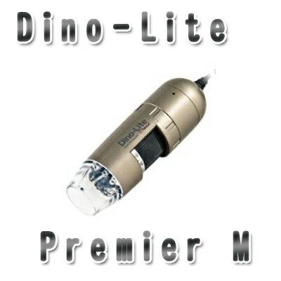 【5月上旬以降入荷】【マイクロスコープ USB】Dino-Lite Premier M 【DINOAM4113T/230倍/130万画素/測定/キャリブレーション】 マイクロスコープ 低価格 精密機器 工場 検査 検品 美容 学校 実験 観察 講義 dino lite Premier M