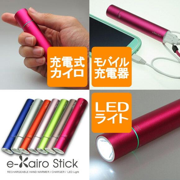 【スマホ 充電器 カイロ】e-kairoStick イーカイロ スティック 充電式カイロ + 予備バッテリー + LEDライト 【7色】【送料無料】 LEDライト スマートフォン 携帯 充電器 あったかグッズ pt-201212