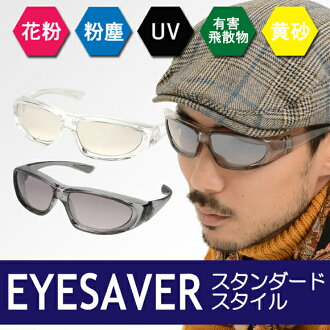 Washable Hay glasses EYE SAVER standard style pollen measures Hay measures adult men and women cum for dust-glasses glasses sunglasses goggles yellow sand dust UV UV cut guard Cedar Cypress ragweed