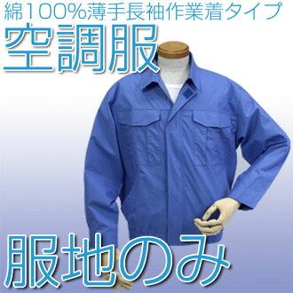 """100%棉长袖工作服淡蓝色边缘做大工厂风扇跳线热措施节电""""清凉商务""""户外工作用尽措施与风扇冷却工作服"""