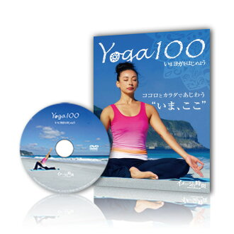 YOGA100 Yoga YOGA DVD video workout training home exercise experience health relaxation