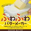무성 한 버터 제조 버터 잘라 강판 실 커터 케이스 보관 주방 용품 유용 공짜로 선물 주방