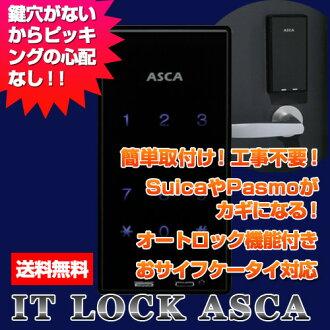 IT LOCK ASCA 카드 키 비밀 번호 아파트 보안 전자 자물쇠 자동 잠금 쉐어 하우스 집 열쇠 자물쇠 따기 예방 습 빈집 털이 스토커 방지 자물쇠 실린더 0 독신 생활 안전 air bnb 민박