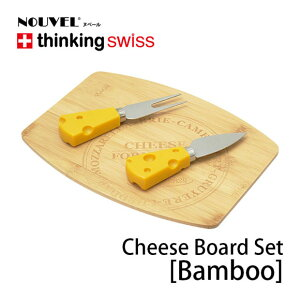 【NOUVEL】チーズボードセット「バンブー」 Cheese Board set Bamboo■フォーク ナイフ 竹製 チーズカッティングボード スイス 樽 酒 ハム 演出皿