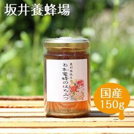 【日本蜜蜂 国産】日本蜜蜂のはちみつ【N150/坂井養蜂場】はちみつ ハチミツ 蜂蜜 ハニー 純国産 レンゲ 希少 スイーツ パンケーキ 甘味 花 ギフト プレゼント 料理 紅茶 ミツバチ お歳暮