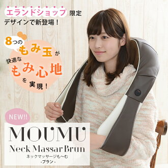Neck massage-also including Blanc-including our limited color neck shoulder back waist massage machines small Shiatsu style buff ball massage medical equipment approval getting gift gifts beauty health senior day birthday Kuroshio Brown relaxing toy Gran