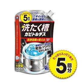 【洗濯槽用洗剤】洗たく槽カビトルデス ■ 洗濯槽 ドラム式対応 汚れ カビ UYEKI