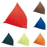 【MOGU】気持ちいい三角クッション本体カバー付【レッド/オレンジ/ライトグリーン/ロイヤルブルー/ブラウン/ブラック】ギフト贈り物負担軽減サポートプレゼントさんかく三角
