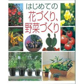 【書籍 農園】はじめての花づくり、野菜づくり コンテナ プランター 野菜 花 基礎 八木書店 BYZ FZK 【メール便発送】