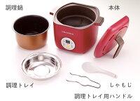 【炊飯器】レコルトヘルシーコトコト