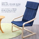 Relaxchairblue_1_1_1