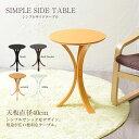Simplesidetable_01