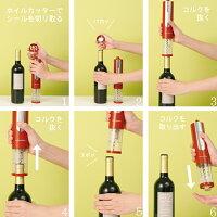 【ワインオープナー電動自動】レコルトイージーワインオープナー【送料無料】