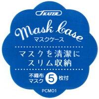 【サポートグッズ】マスクケース不織布マスク5枚入【水玉ブルー/PCMO1】贈り物プレゼントギフトスケーターskater