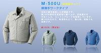綿薄手ワーク空調服リチウムイオンバッテリーセットシルバー【BM-500U】