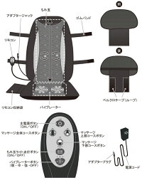 【マッサージクッション】クロシオシートマッサージャーセララ【58368】マッサージマッサージチェアプレゼント椅子クッション疲労回復血行促進