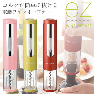 Show cute kitchen goods stylish fashion in レコルトイージーワインオープナー Mother's Day; is pretty