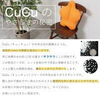 【クッション腰用】CuCuスタンダード