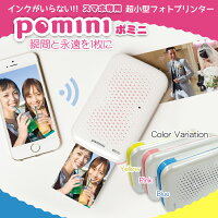ポミニpominiスマホ専用ポータブルプリンター