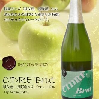 치치부 와인・사이타마 와인・우사이다 와이나리・치치부 파마즈・사과・사과주・브룽트