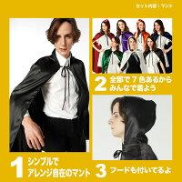 マント【ブラック/レッド/パープル/オレンジ/グリーン/ブルー/ホワイト】