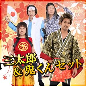【忘年会 宴会 コスプレ メンズ】三太郎 + 鬼くんセ...