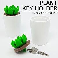 【キーホルダー収納】プラントキーホルダー【095PLANT】鍵入れカギ入れキーケース植木鉢インテリア生活雑貨