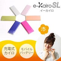 【充電式カイロ】e-KairoSLイーカイロエスエルエコカイロモバイルバッテリー節電エコカイロスリムあったかグッズスマホタブレット