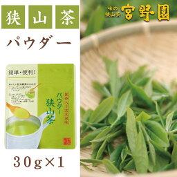 粉狹山茶綠茶30g日本茶埼玉縣生產國產茶綠茶粉