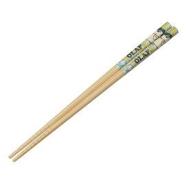 【箸 オラフ】竹箸 21cm 【オラフ/ANT4】スケーター 竹 安全箸 21cm 箸 オラフ PEANUTS