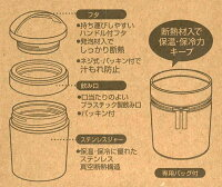 超軽量コンパクト保温保冷デリカポットバッグ付き【ねこっと/KLJFC3】
