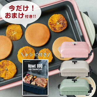 rekorutohomubabekyu HBBQ食譜有的recolte電銘牌廚房家電小型烤肉漂亮的禮物