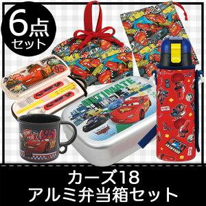 【弁当箱 6点セット カーズ】ステンレス水筒付アルミ弁...