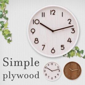 【掛け時計 木製 おしゃれ】 プライウッド掛時計 Φ28cm×28cm 【ホワイト85376/ブラウン85377】 掛時計 プレゼント ギフト 時計 とけい クロック 祝 新築 記念 誕生日 贈り物 不二貿易