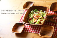 アカシア食器スクエア7点セット(ボウルスプーンフォーク)木製食器プレートアカシア木製サラダボウルお洒落トレイトレーカトラリープレゼントシンプルカフェ木目キッチンナチュラルおしゃれかわいい