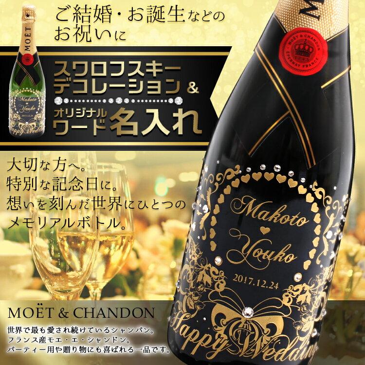 【名入れ ボトル】名入れシャンパンボトル MOET シャンパン 豪華 セミオーダー 酒 贈り物 ギフト 特別 ウェディング プレゼント 父の日