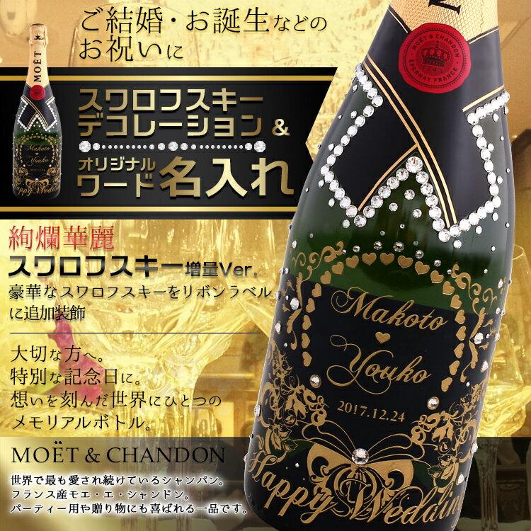 【名入れ ボトル】名入れシャンパンボトル MOET リボン装飾付 シャンパン 酒 スワロ 豪華 セミオーダー オーダー 記念日 特別 贈り物 ギフト プレゼント 父の日