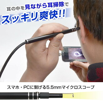 I clean the ear while seeing it with a camera! Photography earpick cotton swab microscope smartphone PC earwax safe comfortable real-time removal tablet LED light monitoring Sanko out of one of refreshing USB ear scope Android monitor ear