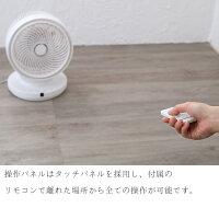 【サーキュレーターおしゃれ】3Dターボサーキュレーターリモコン付【EFT-1705】【送料無料】扇風機風量4段階上下/左右首振りリズムモードおやすみモード薄型リモコン涼しいひんやりグッズ八の字
