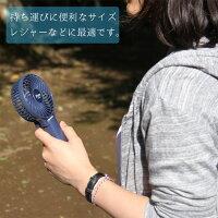 【携帯扇風機卓上扇風機おしゃれ】ifanportamini【ホワイト/ネイビー/ピンク/ブルー】涼しい持ち運び携帯モバイルバッテリーコンパクトひんやりグッズ暑さ対策熱中症対策ファン